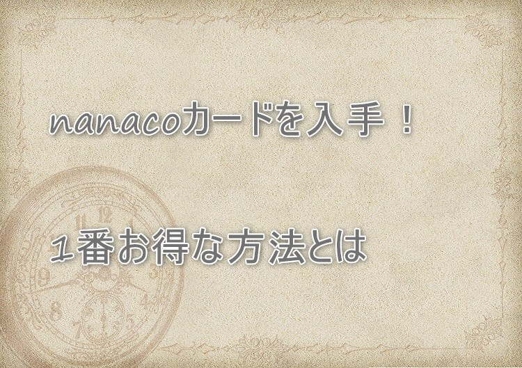 item-card-messeji-nanaco