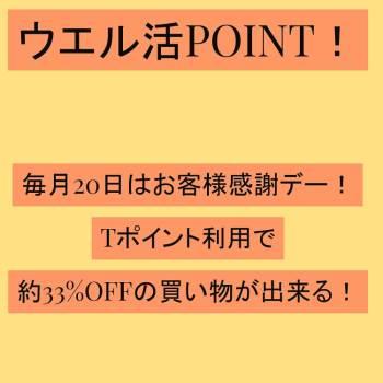 uerukatu-point1