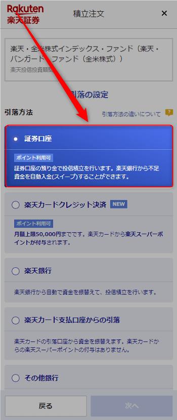 rakuten-syouken-point-tousi5-1