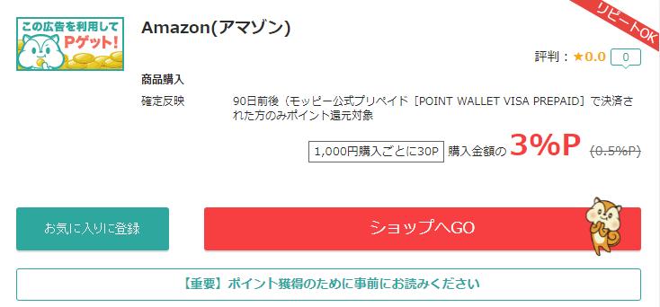 amazon-moppy