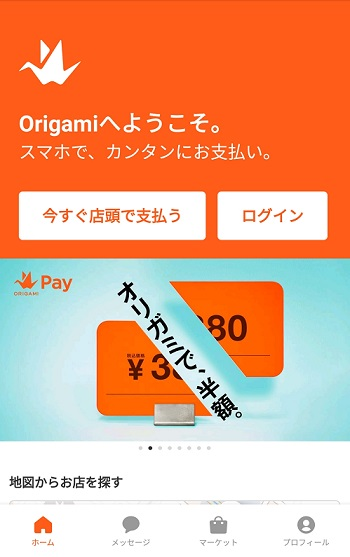 origami-pay2
