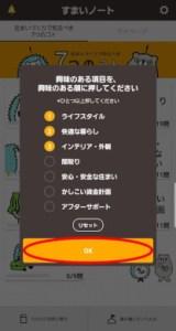すまい塾アプリ選択画面2
