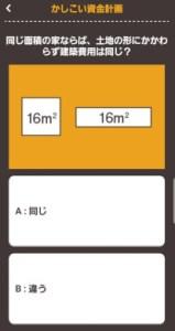すまい塾アプリ問題ページ