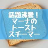 マーナのトーストスチーマー