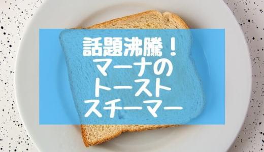 マーナのトーストスチーマーが話題!自宅でサクふわのパンを楽しもう
