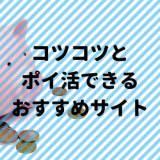 ポイ活おすすめサイト8選