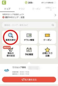 くすりの窓口アプリトップ画面