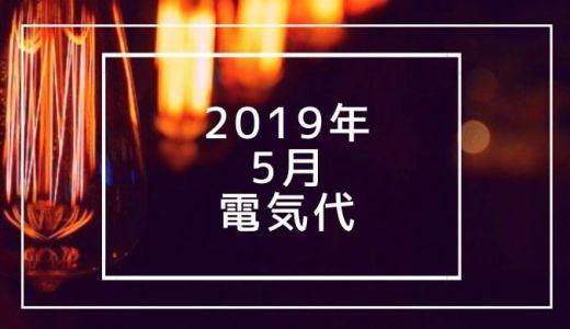 【2019年5月】床暖房オフにしたら電気代は?遂に1万円以内に!