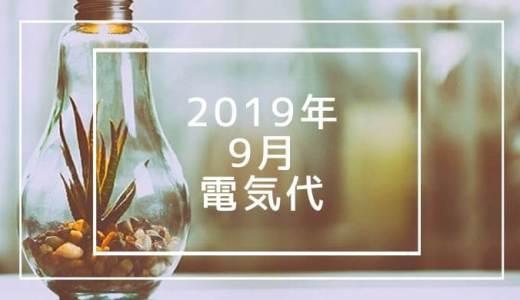 【2019年9月】夏は去ったけれど冷房は手放せない!初秋の電気代