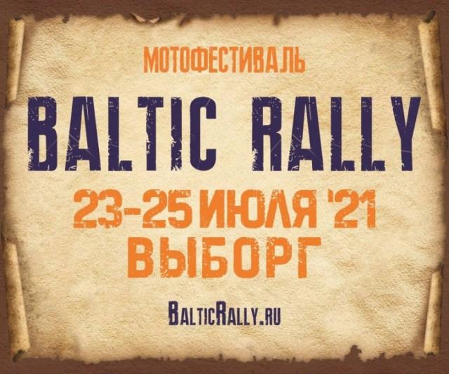 МОТОФЕСТИВАЛЬ BALTIC RALLY/ 23-25 июля