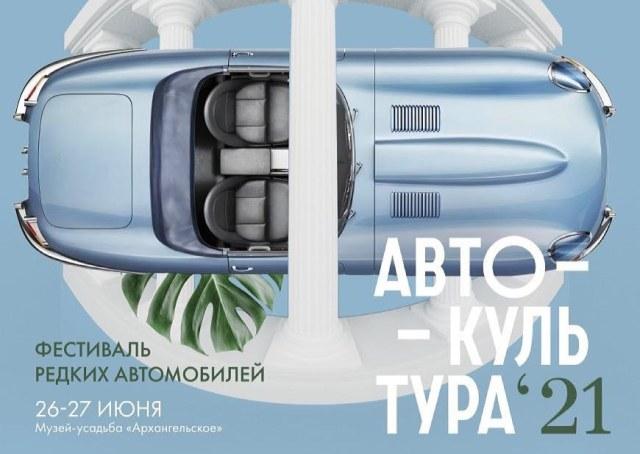 Фестиваль редких автомобилей –  Автокультура 2021. 28-29 августа