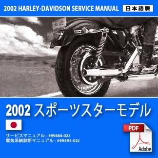 2002 スポーツスターモデルサービスマニュアル