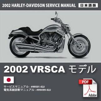 2002 VRSCA モデルサービスマニュアル