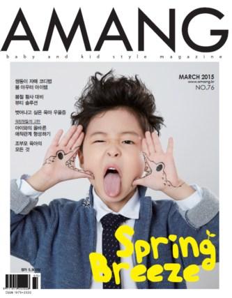 MOTORETA-ss15-AMANG-magazine-cover