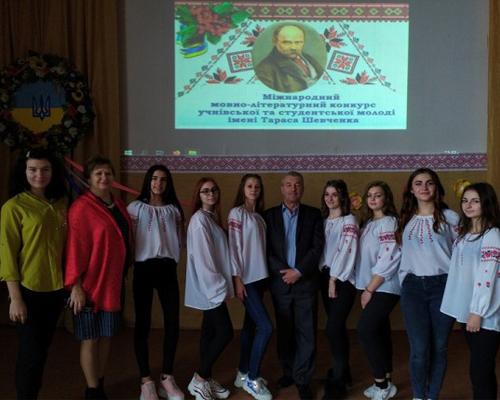 І етап мовно-літературного конкурсу учнівської та студентської молоді імені Тараса Шевченка