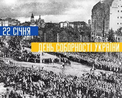 Злука. День Соборності України