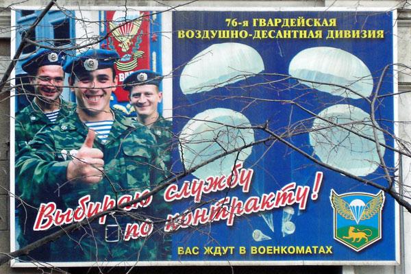 Werbeplakat mit Russischen Fallschirmjägern mit Teljaschka: Die 76. Garde-Luftlandedivision wirbt in Krasnodar (Südrußland) um Nachwuchs