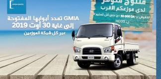 Global Motors Industries Hyundai bus & trucks batna