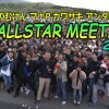 【新作】650台集結!SR ALLSTAR MEETING 2019