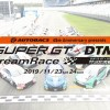 Coming Soon !  SUPER GT x DTM Dream Race  Fuji Speedway