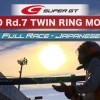 2020 AUTOBACS SUPER GT Round7 FUJIMAKI GROUP MOTEGI GT 300km RACE 日本語実況