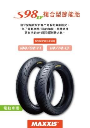 A4產品規格表(EV)-01