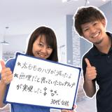 【お客さまの声】松浦恵さん「太ももの出っぱりがなくなりました!」