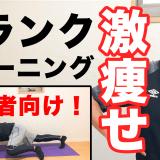 【1日3分】中級者向け!腹筋を鍛える地獄のプランクトレーニング