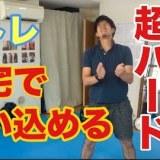 【たった4分で激痩せ!】TABATA(タバタ)式「下半身トレーニング」