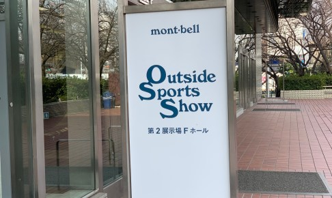 モンベルの2019秋・冬モデル展示会に行ってきました!