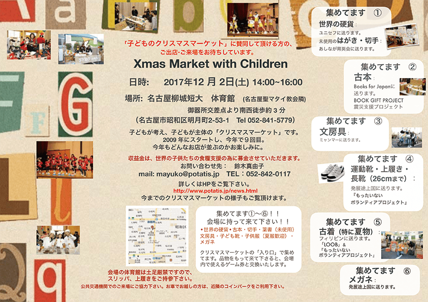 今年も参加!Xmas Market with Children