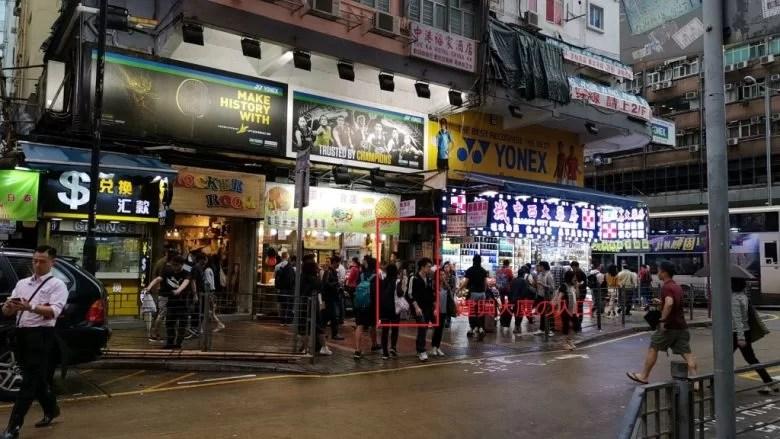 香港夜遊びの定番!141のピンポンマンション「建興大廈」を徹底調査!旺角でイチオシだよ!【海外風俗 ...