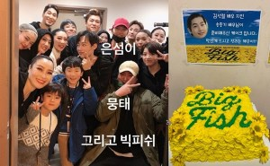 """Song Joong-gi visited Kim Sungcheol's starring musical """"Big Fish""""… """"The Asdal Chronicles"""" ties"""