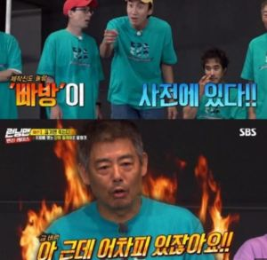 'Pabang' is a word registered on dictionary... Seong Dong-il in 'Running Man'