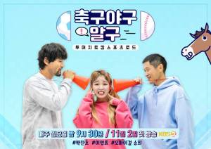 """'Not Soccer nor Baseball' Park Chan-ho, Lee Young-pyo, Seung-hee, unveils the main poster """"It will be on air on November 2 First"""""""