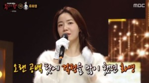 """'King of Mask Singer' Ryu Hwa-young """"I worried that many wouldn't know me after taking a long break...I will work hard with energy"""""""
