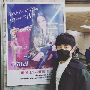 Goo Hara's older brother said gratitude to the fans for taking care of Goo's death