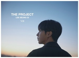 Lee Seung-gi announced the 7th regular album on the 10th... Participated in Brave Brothers, Nell, and Epitone Project