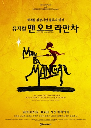 Musical 'Man of La Mancha' opens on the 2nd... Relaxed the quarantine rules for performance halls