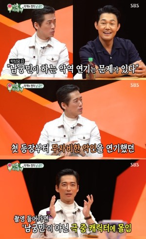 """'My Little Old Boy' Park Sung-woong also surprised by Nam-gung Min's villain action… """"Human relationships are difficult"""""""
