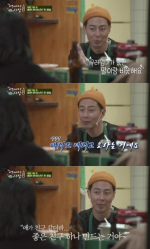 """'Somehow boss' Jo In-seong """"My mother wants to see my marriage and her grandchild"""""""