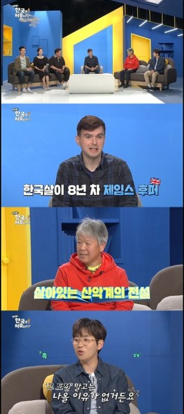 """'Welcome. First Time in Korea?' Captain Eom Hong-gil """"A former UDT special soldier, swim to Dokdo from Gyeongju"""