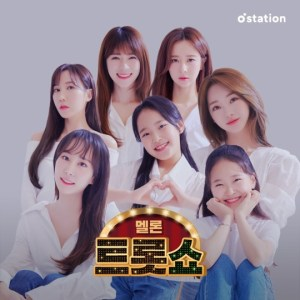 'Miss Trot 2' TOP7' will be on the Melon Trot Show