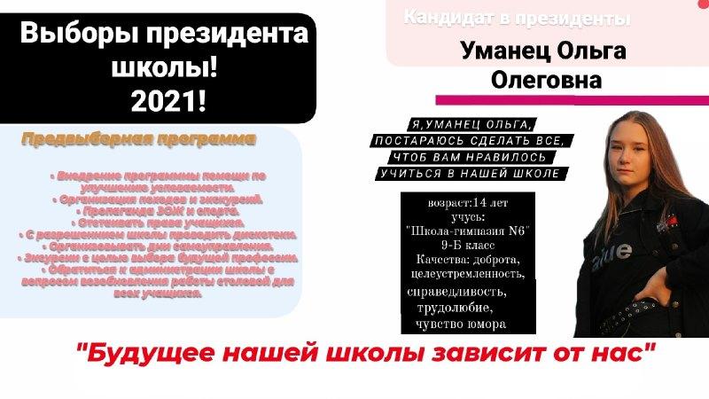 Umanets-Olga