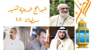 البرامج الدينية رمضان 2020