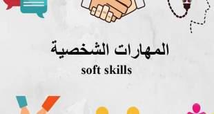 المهارات الشخصية soft skills