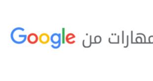 مهارات من جوجل مهارات رقمية مجانا من google