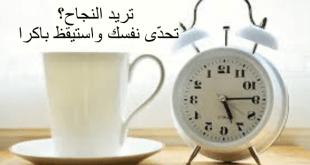الاستيقاظ باكرا الاستيقاظ مبكرا كيف أستيقظ باكرا