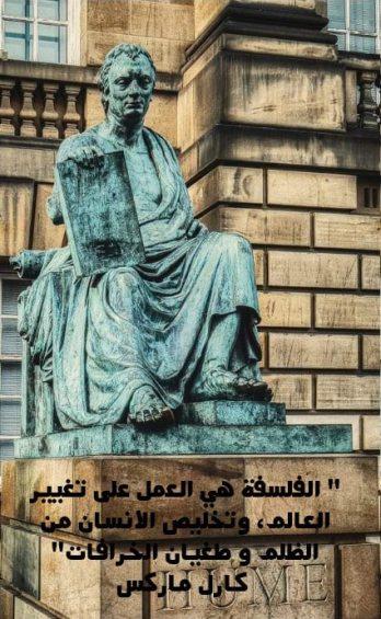 قيمة الفلسفة أهمية الفلسفة