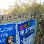 遭難 トレイル 野沢 温泉